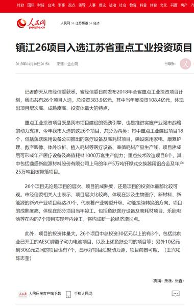 万博appmanbetx手机版手机万博app客户端成功入选2018年江苏省重点工业投资项目计划